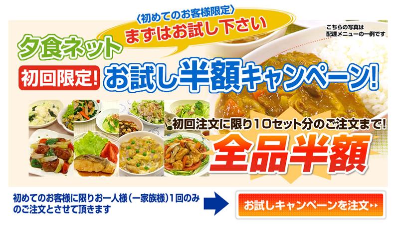 ヨシケイの「夕食ネット」初回お試し